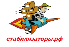 Стабилизаторы.рф